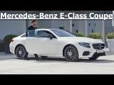 Test Drive 2017. Mercedes-Benz E-Class Coupe Edition 1. новый Мерседес Купе Е-класс. Видео обзор