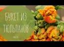Букет из тюльпанов покупка и уход флористика рукавички