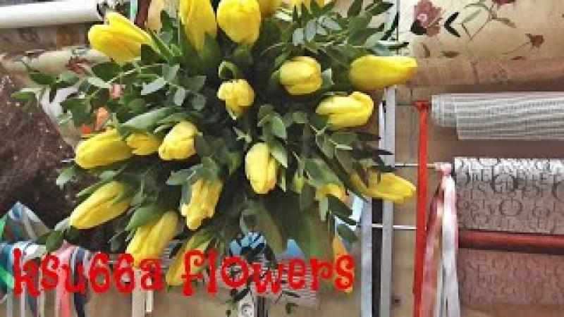 Флористика Букет цветов Собираем букет из тюльпанов Yellow tulips Floristics