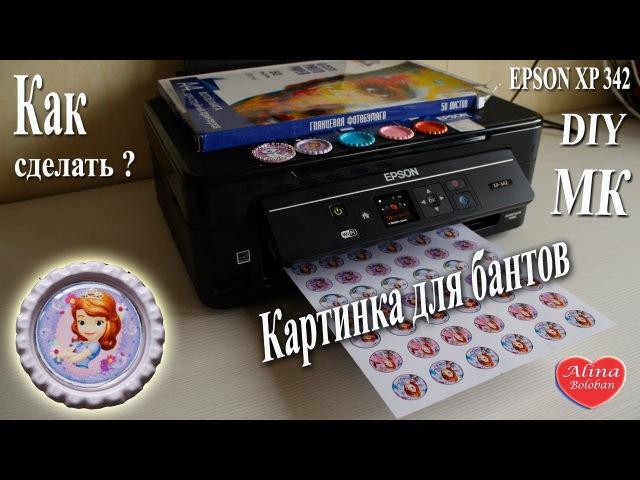 Как сделать картинки для бантов. Обзор принтера Epson XP 342 / Picture for bows. Diy
