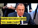 Дерзкая речь Лаврова поразила европейцев Хватит ложиться под США Где ваша гордость