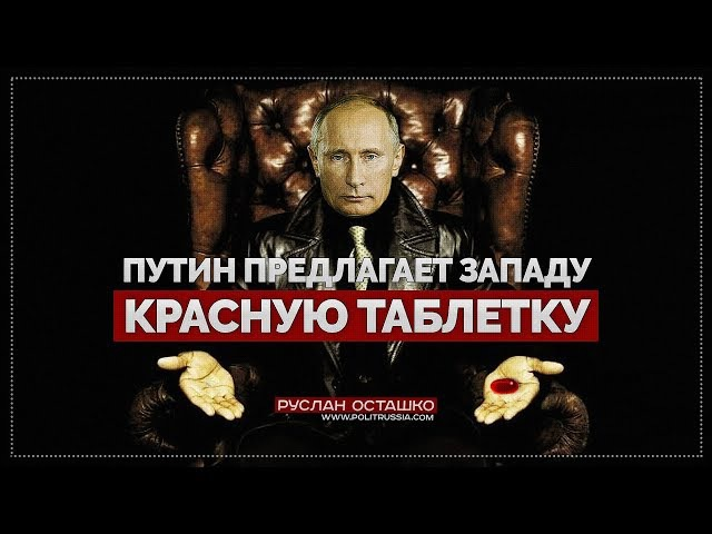 Путин предлагает Западу красную таблетку (Руслан Осташко)