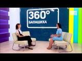 Интервью 360 Балашиха 18.08.2017