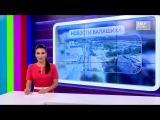 НОВОСТИ 360 БАЛАШИХА 21.08.2017