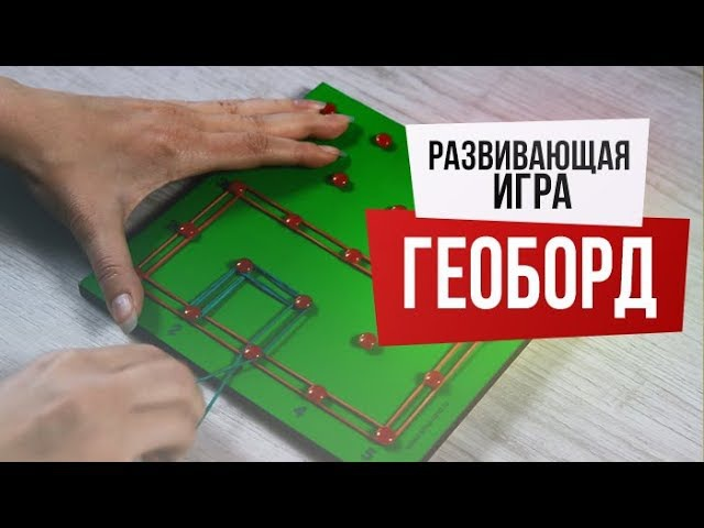 Чем занять ребенка? Геоборд — развивающая игра | sima-land.ru