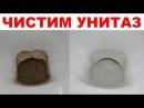 Как очистить УНИТАЗ от УЖАСНОГО известкового налета и мочевого камня Часть 2.
