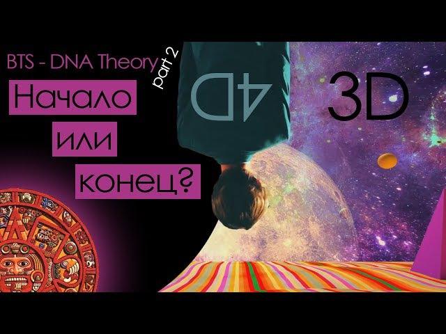 ДРУГОЕ ИЗМЕРЕНИЕ! BTS - DNA THEORY/ТЕОРИЯ 2 | KPOP ARI RANG