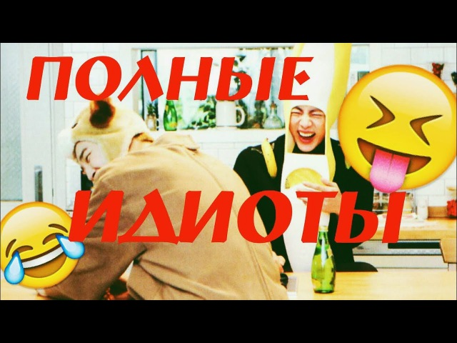 BTS RUSSIAN CRACK 8 ПОЛНЫЕ ИДИОТЫ мат