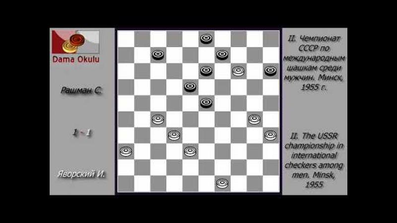 Яворский И Рашман С II Чемпионат СССР по международным шашкам 1955 г