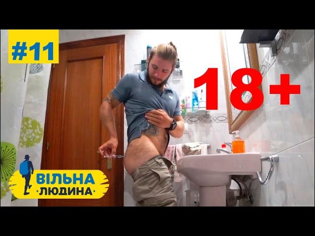 11 Вільна Людина Самый эротический эпизод. 18 Русские субтитры