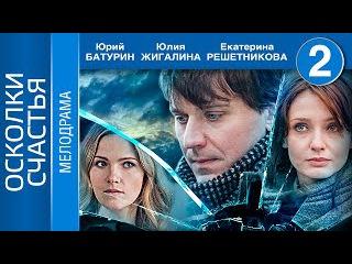 Осколки счастья - 2 серия (2015)