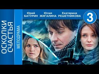 Осколки счастья - 3 серия (2015)