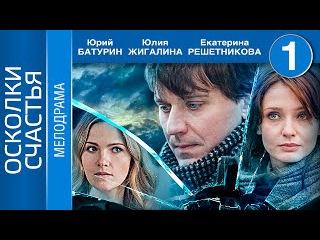 Осколки счастья - 1 серия (2015)
