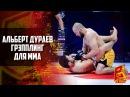 Переводы в партер и грэпплинг бойца MMA Альберта Дураева gthtdjls d gfhnth b uh'ggkbyu ,jqwf mma fkm,thnf lehftdf