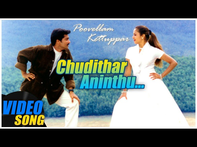 Chudithar Video Song | Poovellam Kettuppar Tamil Movie | Suriya | Jyothika | Yuvan Shankar Raja