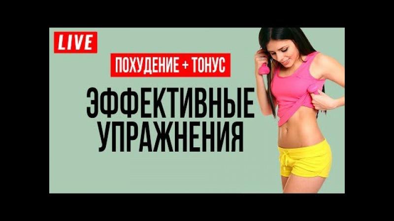 [LIVE] ПОХУДЕНИЕ ТОНУС эффективные упражнения