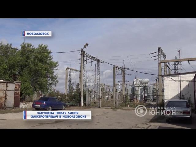 Запущена новая линия электропередач в Новоазовске. 10.10.2017, Панорама