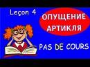 Урок французского языка 4. Опущение артикля. #французский
