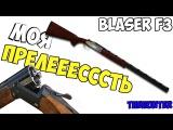 theHunter - Blaser F3 Game OU 12 калибра