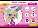 Барбоскины - Модный макияж от Розы! Новая игра на сайте
