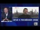 2017 Сигал рассказал об антироссийской пропаганде и ситуации в США