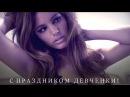 Самая Красивая Романтическая музыка для души Лучшая Подборка к восьмому 8 марта ...