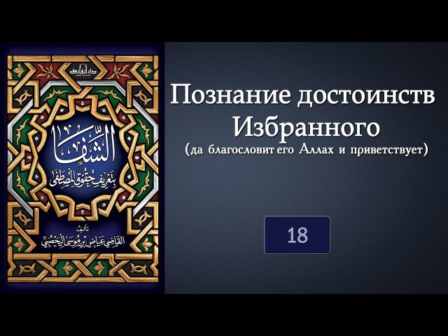 ᴴᴰ Описание качеств Пророков и Посланников ( мир и благословение им всем)
