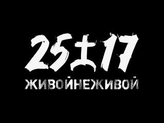 25/17 ЖИВОЙНЕЖИВОЙ (2016)