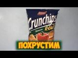 Чипсы Lorenz Crunchips X-Cut Паприка