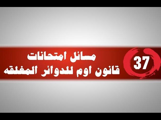 مسائل امتحانات قانون اوم للدوائر المغلقه|16