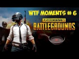 PLAYERUNKNOWN'S BATTLEGROUNDS | WTF moments 6