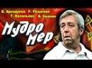 МУДРОМЕР (комедия, сатира) две серии, СССР-1988 год