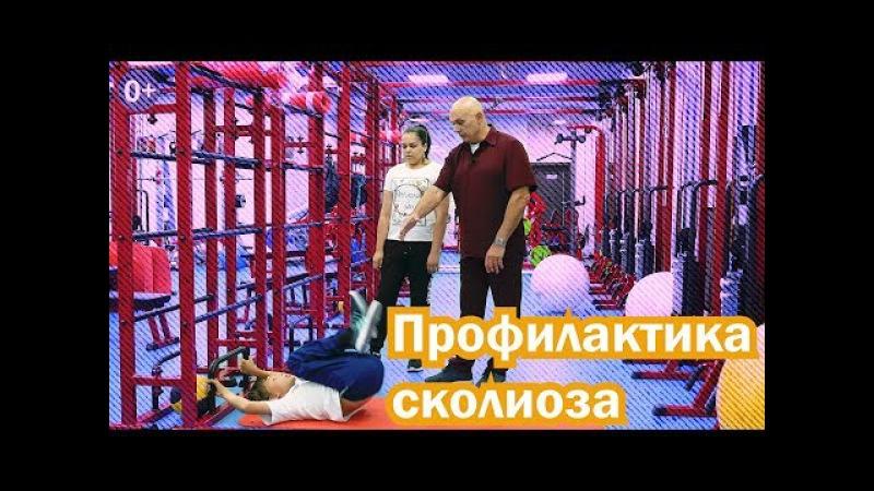 Упражнения для спины при сколиозе. Должен делать каждый школьник! 0
