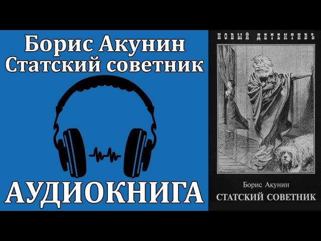 Борис Акунин Статский советник 2 2 часть Аудиокнига