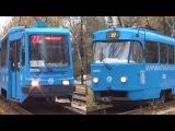 Встреча двух разных трамваев МТТА (Tatra-t3) и 71-134А (ЛМ99АЭ)