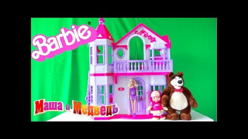 Игрушки Маша и медведь в гостях у Барби, Приключения Барби на русском
