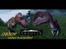 The Isle ОБЗОР двух новых динозавров