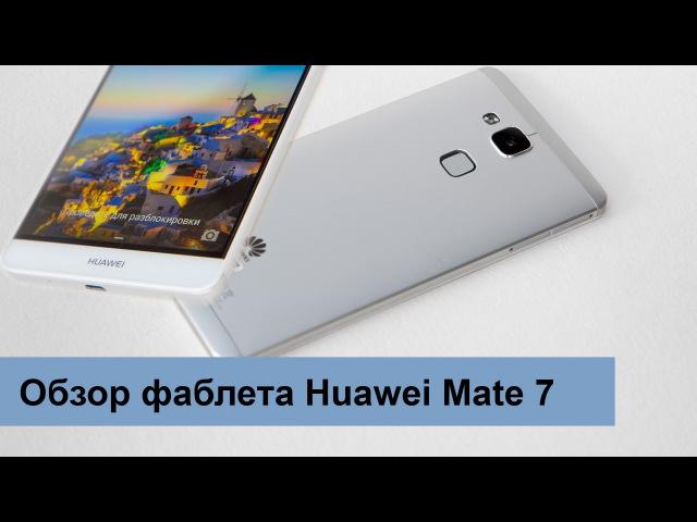 Обзор флагманского фаблета Huawei Mate 7: Большой брат в металле
