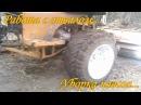 Работа с отвалом. Уборка навоза. Самодельный мини трактор Зим 750