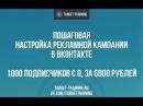 Как настроить рекламу в ВКонтакте Пошаговая настройка таргетинга