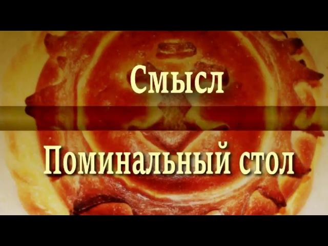 Смысл поминального застолья. Ракита Бондаренко