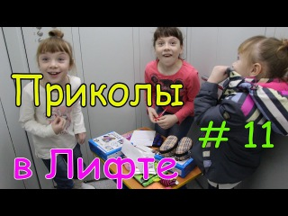 Приколы в лифте 11 Вредные детки устроили Магазин Что то пошло не так и лифт застр...