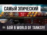 САМЫЙ ЭПИЧЕСКИЙ БОЙ В WORLD OF TANKS! #worldoftanks #wot #танки — [http://wot-vod.ru]
