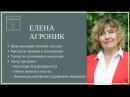 Ведущая вебинаров и практик PROSPERO LIFE - Елена Агроник