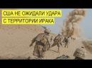 СИРИЯ. РОССИЯ ЗАГНАЛА МОРПЕХОВ США В ЛОВУШКУ война новости сирия бои вдв россии...
