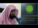 Красивое чтение Корана. Сура аль-Фатиха .
