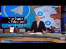 Это вас 2 дерьма пытающихся манипулировать нами. Telegram и пропаганда 26/06/2017