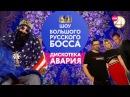 Программа Шоу Большого Русского Босса 1 сезон 5 выпуск — смотреть онлайн видео, ...