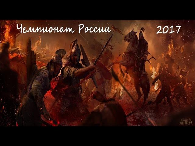 Championship of Russia Чемпионат России Total War Attila Mgoro13 vs Scipio Cauc