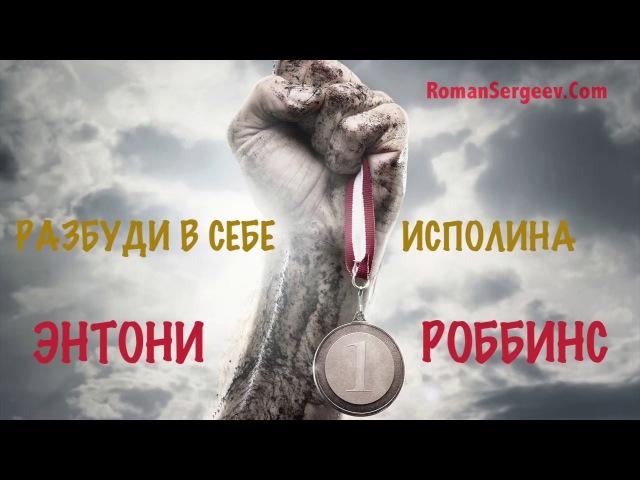 «Разбуди в себе исполина». Энтони Роббинс   Саммари